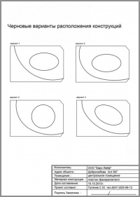 Черновые варианты расположения конструкций 1