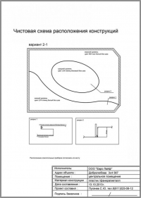Чистовая схема расположения конструкций