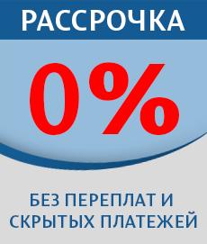 Рассрочка 0%
