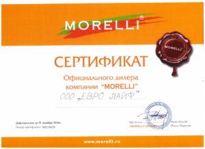 Сертификат Морелли