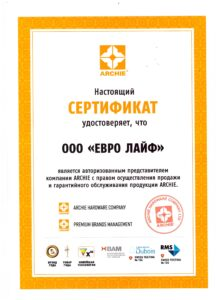 сертификат Арчи