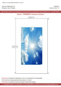 макет фотопечати на потолке с имитацией двухуровневого