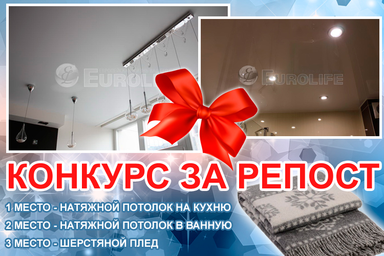Конкурс - натяжной потолок бесплатно