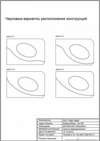 Черновые варианты расположения конструкций 2
