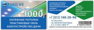 Правила использования подарочного сертификата в компании ООО «Евро Лайф»