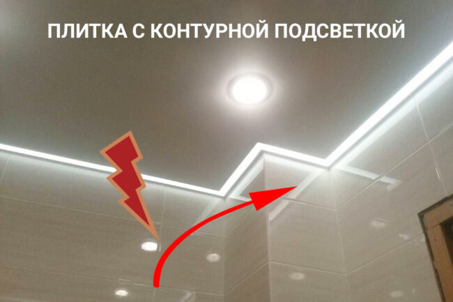 В глянцевой плитке отражается не только подсветка по периметру, но и светильники.