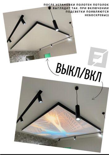 световое окно вижн в включенном и выключенном состоянии