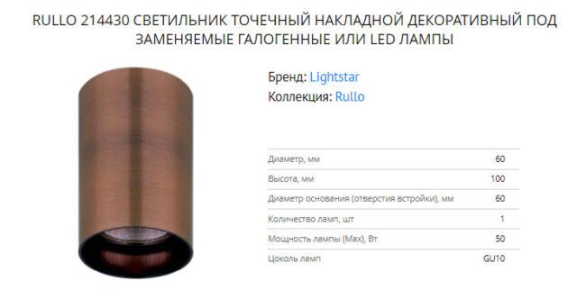 В серии Rullo они есть и белые, черные, длиной 10, 15 и 25 см. К слову, не только «стаканы», в т.ч. присутствуют сечения другой формы. Мы работаем с Lighstar напрямую. Вы можете просто выбрать, мы привезем и установим.