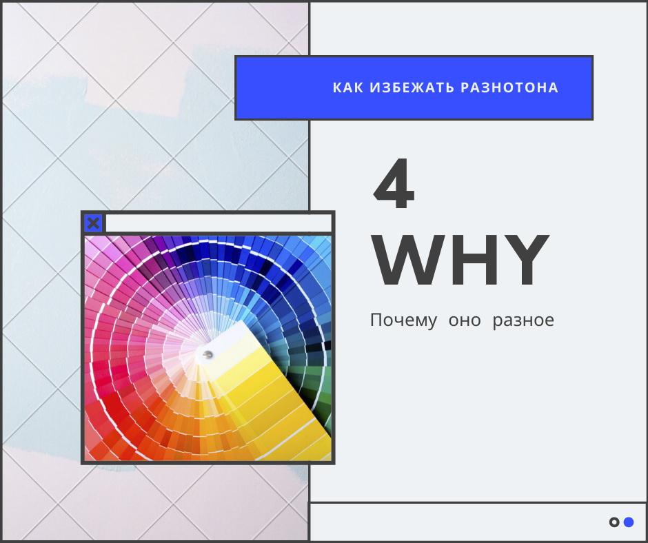 4 причины разнотона потолков