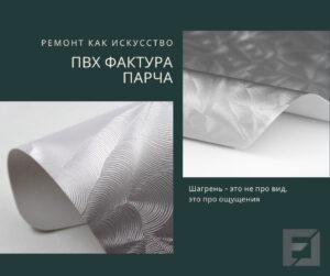 декоративная фактура парча для натяжных потолков