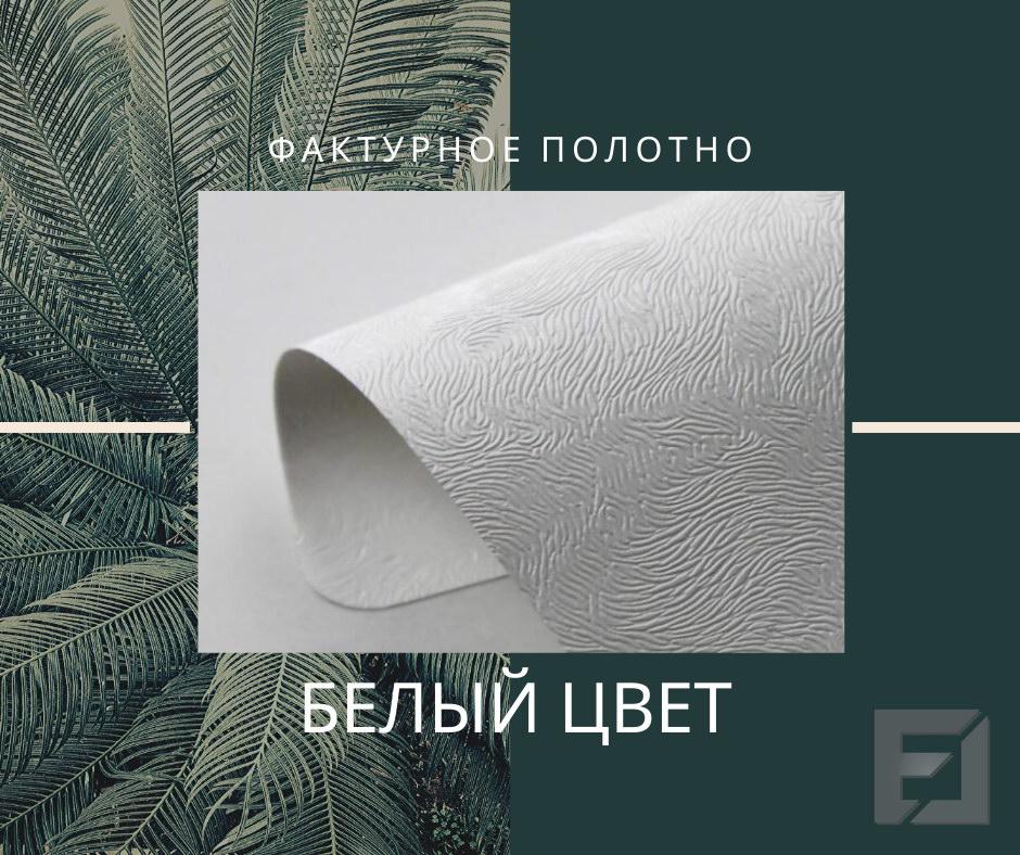 фактурное белое полоотно