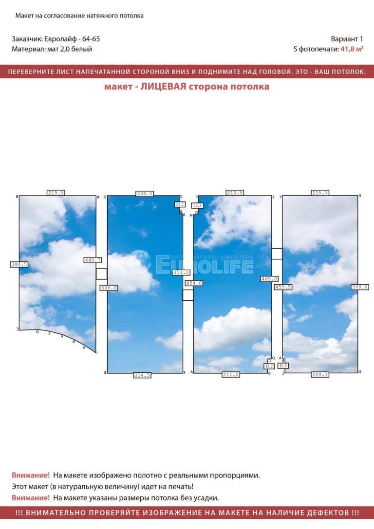 Мансардный потолок ПВХ с арт печатью из четырех частей схема2