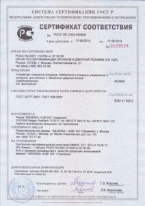 сертификат соответствия на фурнитуру
